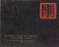Thumb_expedition-citroen-centre-asie-iiieme-mission-6198dfa1-71d2-4344-b04f-090008aeb2de